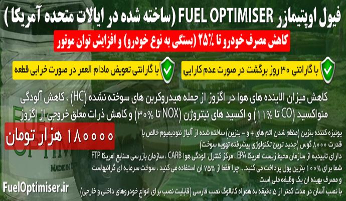 04 - فیول اوپتیمازر / fueloptimiser