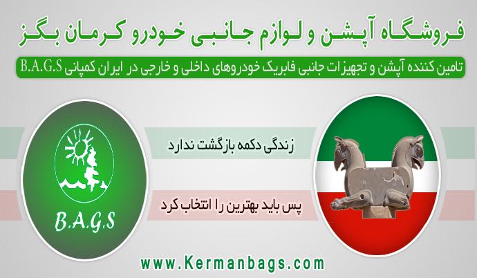 01 - کرمان بگز بزرگترین مرکز خرید آنلاین آبشن و لوازم جانبی خودرو در ایران