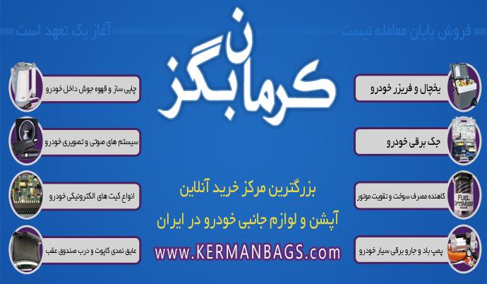 02 - شعار معروف فروشگاه کرمان بگز: فروش پایان معامله نیست آغاز یک تعهد است