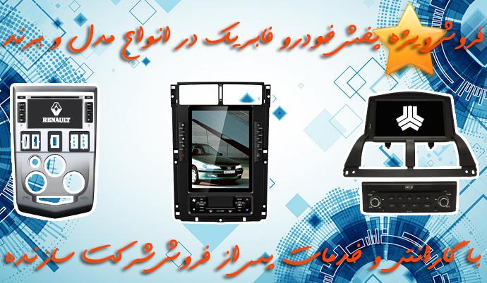 00 - فروش ويژه پخش فابریک خودرو در انواع مدل و برند