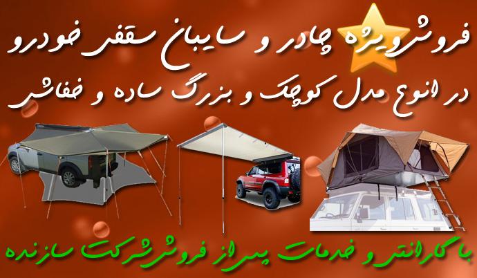 00000000 - فروش ويژه چادر و سایبان سقفی خودرو