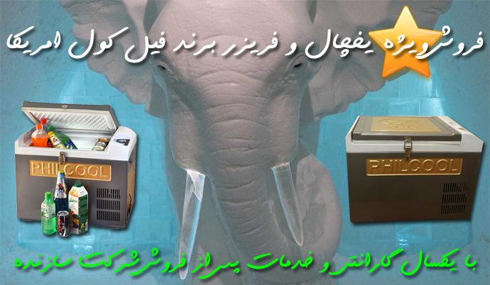 0000000 - فروش ويژه يخچال و فريزر برند فیل کول امریکا