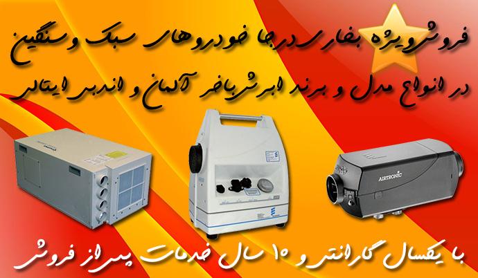 0000 - فروش ويژه بخاری درجا 12 و 24 و 220 ولت خودرو های سبک و سنگین