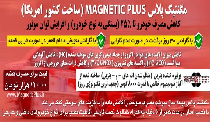05 - مگنتیک پلاس / magneticplus