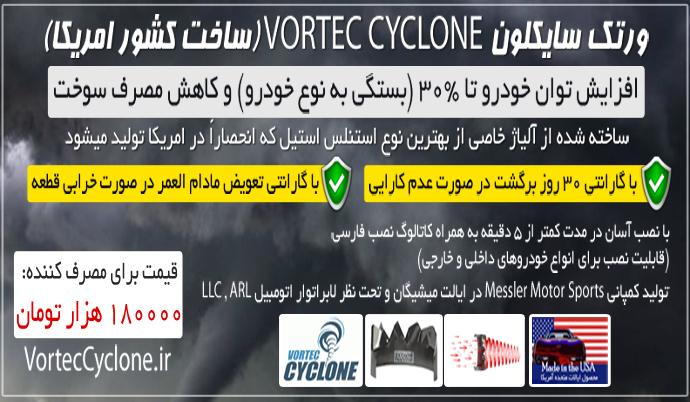 03 - ورتک سایکلون / VortecCyclone